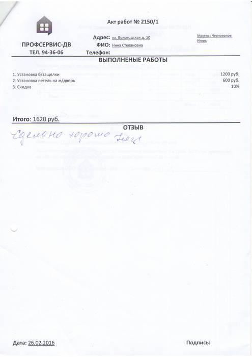 Отзывы Профсервис-ДВ